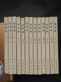 新唐书 六——十八册 13本合售 线锁装帧 老版本