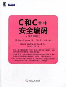 华章程序员书库:C和C++安全编码(原书第2版)