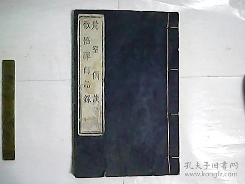 灵峰蕅益大师梵室偶谈  彻悟襌师语录  / 两种合刊本