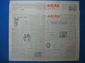 1986年法制周报 1986年7月15日22日报纸
