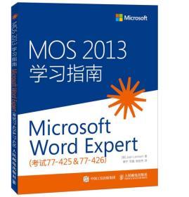 MOS 2013学习指南Microsoft Word Expert-(考试77-425&77-426)