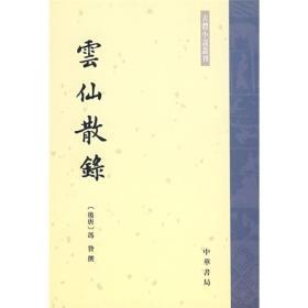 云仙散录:古体小说丛刊