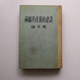 苏联共产党的建设论文集(精装本)