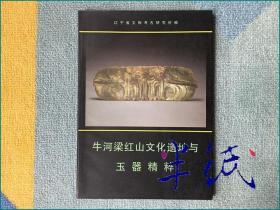 牛河梁红山文化遗址与玉器精粹 1997年初版精装