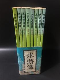 水浒连环画(1-8)带盒套新雅出版