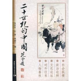 二十世纪的中国