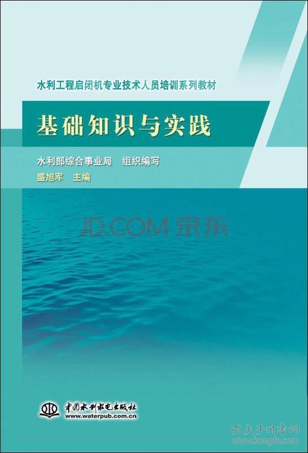 基础知识与实践/水利工程启闭机专业技术人员培训系列教材