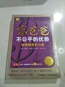 富爸爸不公平的优势·财商教育的力量(最新修订版)