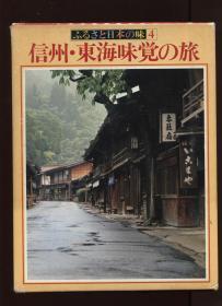 ふるちと日本の味4信州·东海味觉の旅