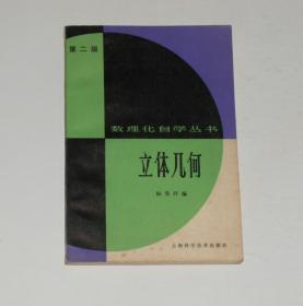 数理化自学丛书第二版立体几何 1982年