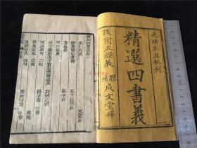 宋代科举资料《精选四书义》2册2卷全。后附五经义。宋王安石、苏辙等人文学外作品。光绪27年木刻版本。