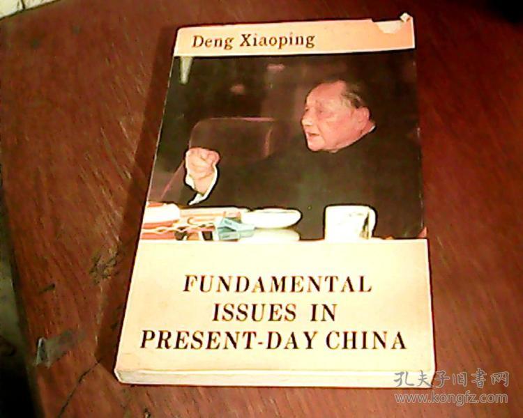 FUNDAMENTAL ISSUES IN PRESENT-DAY CHINA【论当代中国基本问题】英文版