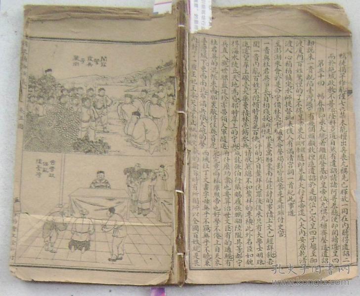 民国石印:清史通俗演义 卷三  1--45页