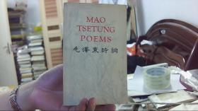 毛泽东诗词 英文(大32开,9品).租屋桌