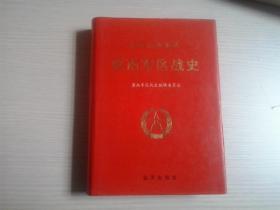 晋冀鲁豫军区《冀南军区战史》扉页有签名