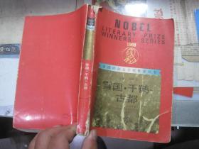 雪国·千鹤·古都(获诺贝尔文学奖作家丛书)(本1版4印)