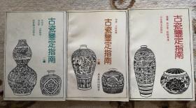 古瓷鉴定指南(1--3)