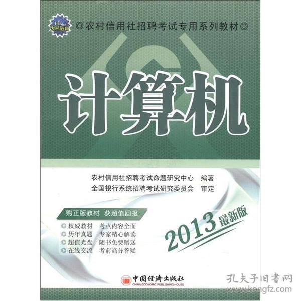 天合教育·农村信用社招聘考试专用系列教材:计算机(2013最新版)