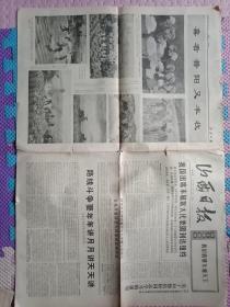 【山西日报】1971年年11月12日