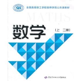 数学-(上 二册)