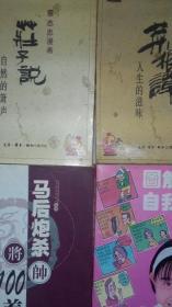 Y035 蔡志忠漫画:庄子说-自然的萧声(90年1版2印)