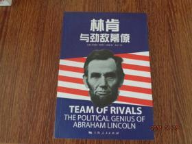 林肯与劲敌幕僚、