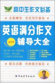 高中生作文必备:英语满分作文辅导大全(第5版)