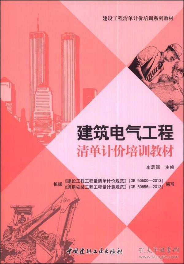 建筑电气工程清单计价培训教材/建设工程清单计价培训系列教材
