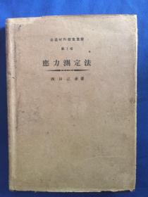 金属材料检查丛书:应力测定法(日文,昭和十八年印行)