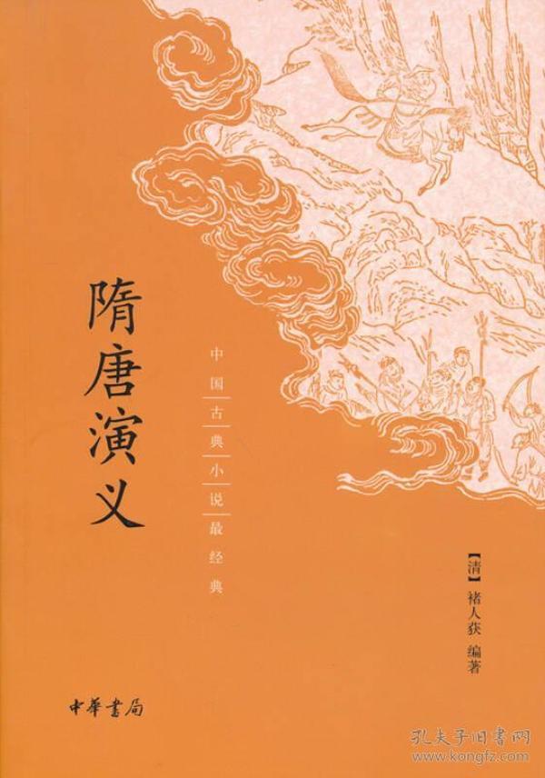 中国古典小说最经典:隋唐演义