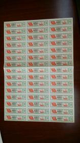 (林彪语录布票)安徽1967年文革布票---壹尺。整版45枚