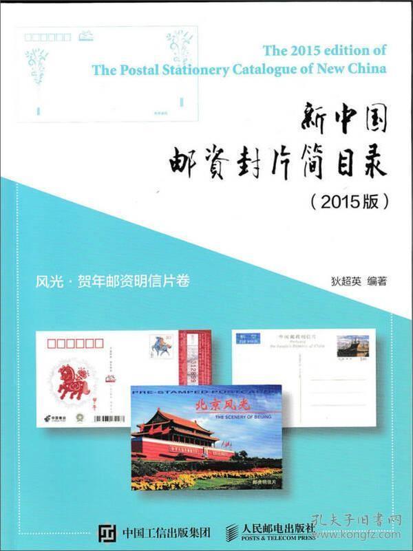 新中国邮资封片简目录:2015版:风光·贺年邮资明信片卷