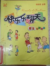 【现货~】快乐乐翻天:师生幽默经典9787500651994