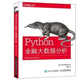 正版Python金融大数据分析