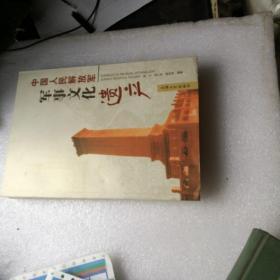 中国人民解放军军事文化遗产