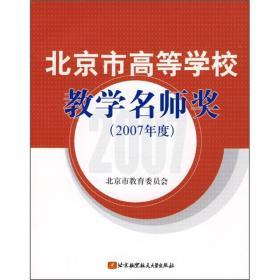 北京市高等学校教学名师奖:2007年度