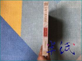 中国文物地图集 青海分册 1996年初版精装