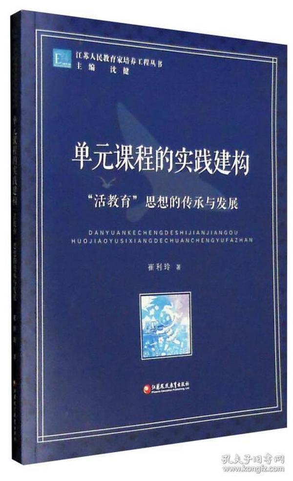"""江苏人民教育家培养工程丛书 单元课程的实践建构:""""活教育""""思想的传承与发展"""