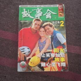 故事会 合订本 5 (338 -  341) 2005年