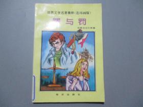 世界文学名著精粹(连环画):罪与罚