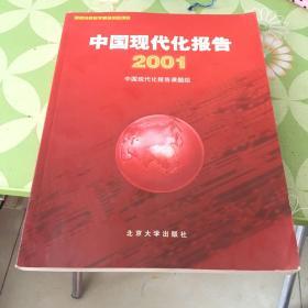 中国现代化报告:2001