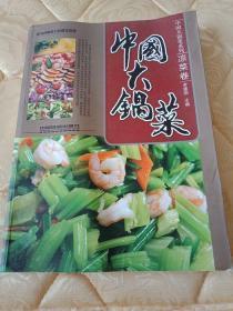 《中国大锅菜:凉菜卷》