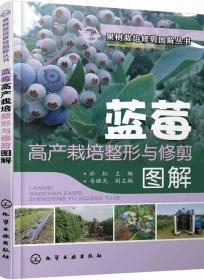 果树栽培修剪图解丛书--蓝莓高产栽培整形与修剪图解