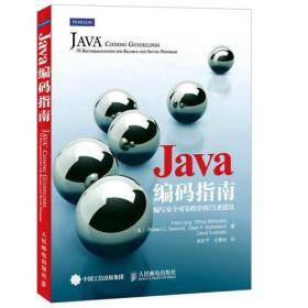 Java编码指南:编写安全可靠程序的75条建议:75recommendations for reliable and secure programs