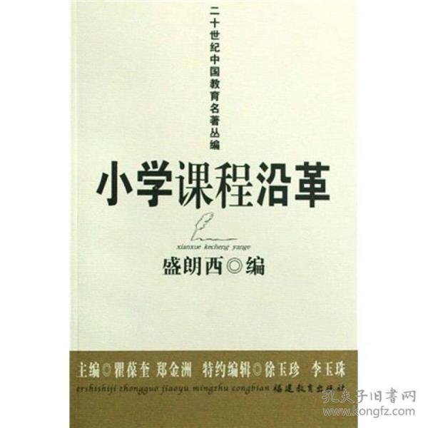 (正版)二十世纪中国教育名著丛编:小学课程沿革