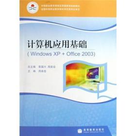 计算机应用基础(WindowsXP+Office2003)