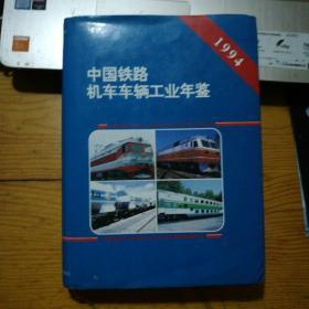 中国铁路机车车辆工业年鉴(1994年)
