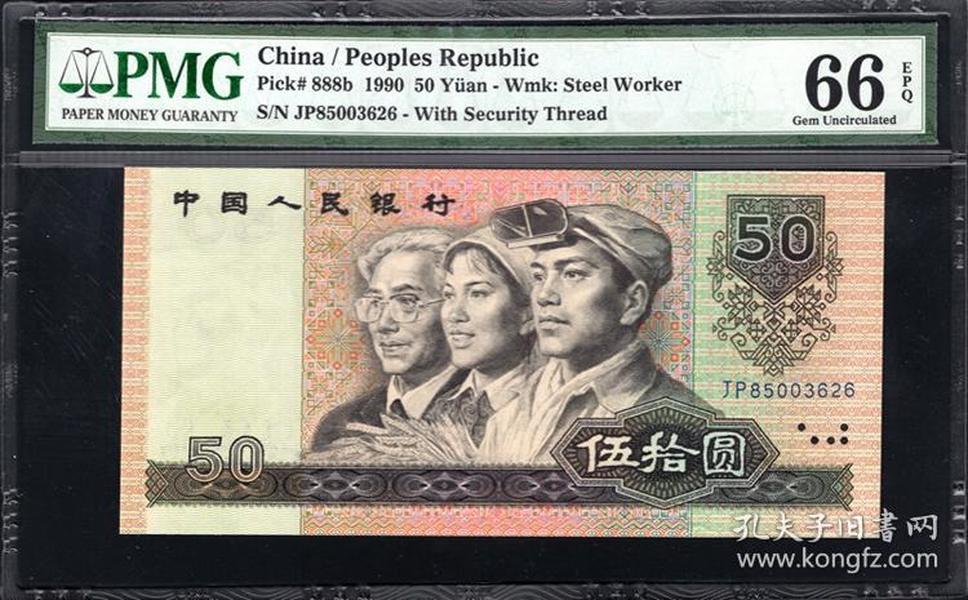 PMG评级币66分 第四套人民币 1990年 50元 90版50元