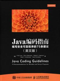 Java编码指南:编写安全可靠程序的75条建议:75 recommendations for reliable and secure programs:英文版
