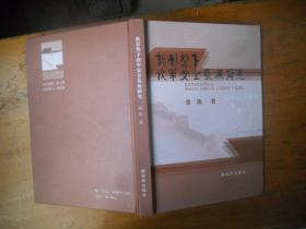 解放军出版社 【签赠本】